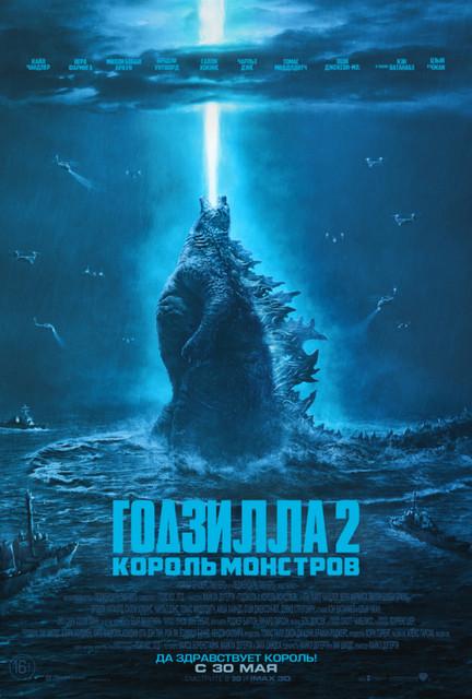 Смотреть Годзилла 2: Король монстров / Godzilla: King of the Monsters Онлайн бесплатно - История рассказывает о героических усилиях криптозоологического агентства «Монарх» по...