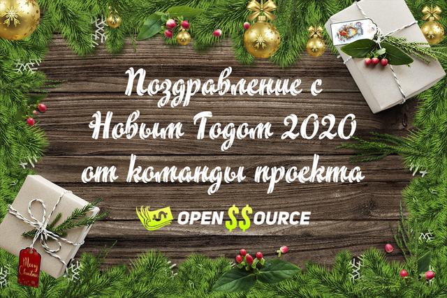 NY2020 Поздравление с Наступающим 2020 годом. Праздничное обращение от OPENSSOURCE к пользователям!
