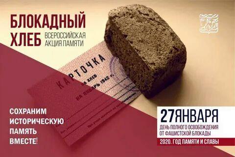 Всероссийская Акция памяти Блокадный хлеб в МОУ Усть-Теленгуйской СОШ