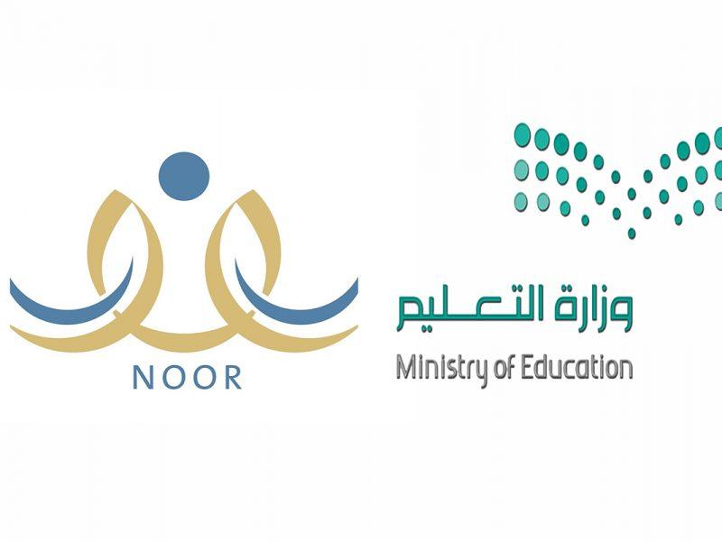 لينك نظام نور للتسجيل في مرحلة رياض الأطفال 1441 noor moe gov sa