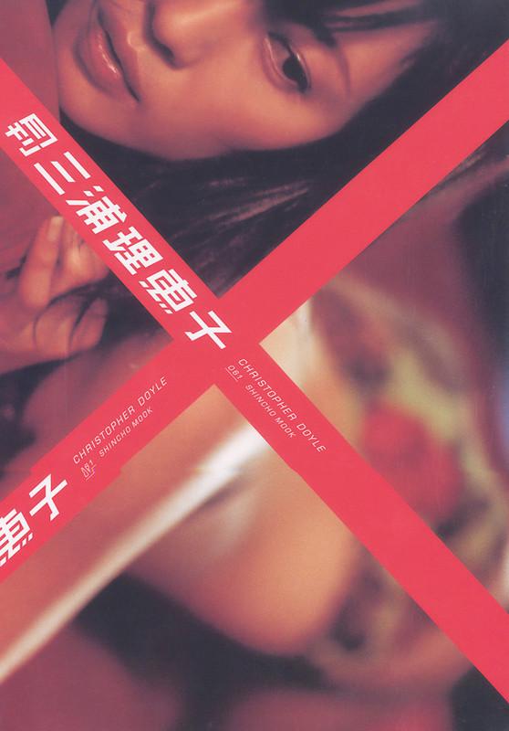 月刊 三浦理恵子 写真集 001