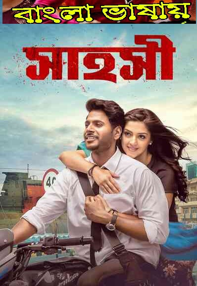 Shahoshi (2020) Bengali Dubbed Movie 480p HDRip 500MB Watch Online