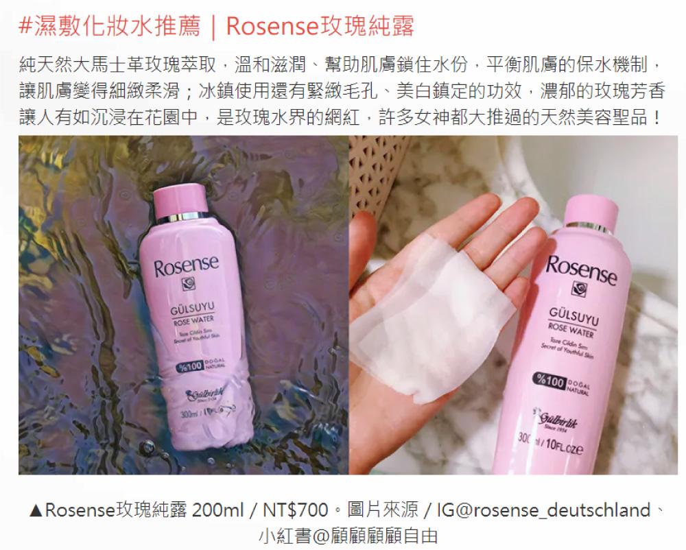 iBEAUTYREPORT美週報推薦Rosense大馬士革玫瑰純露化妝水200ml