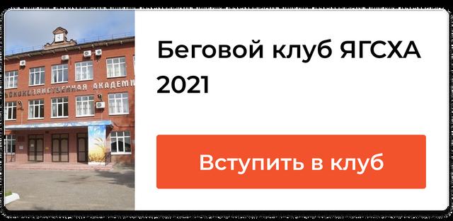 Беговой клуб ЯГСХА 2021