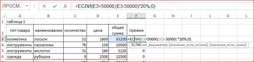 функция Если в Excel -1