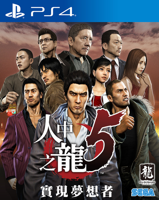 PS4『人中之龍3,4,5 珍藏版』  中文實體版決定以NTD 1390元的實惠價格於3月27日開始發售!  PS4-Ryu5