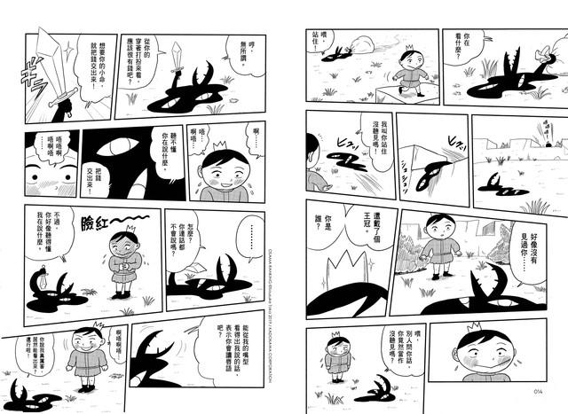 Topics tagged under 尖端 on 紀由屋分享坊 01-P14-P15