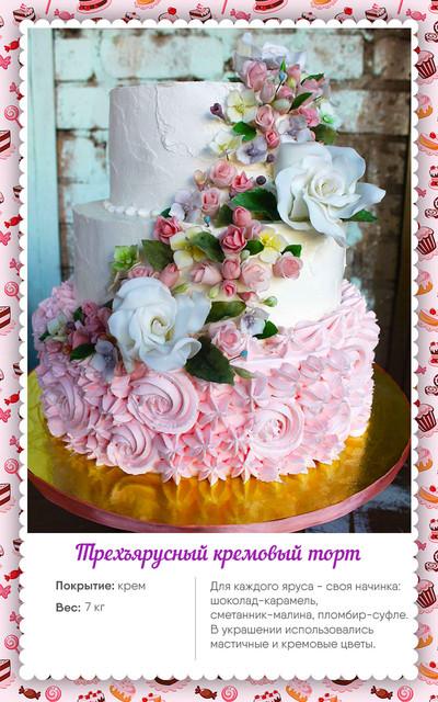 торт свадебный 6