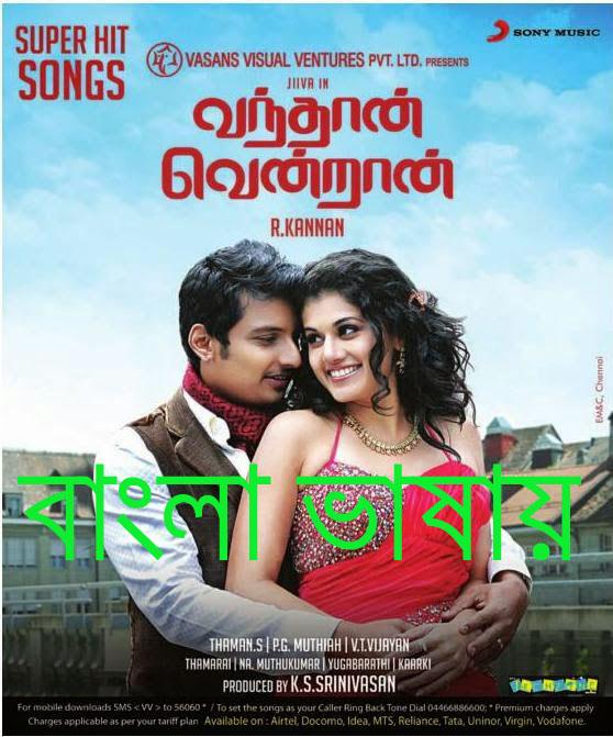 Vandhaan Vendraan 2021 Bengali Dubbed Movie 720p WEBRip Download