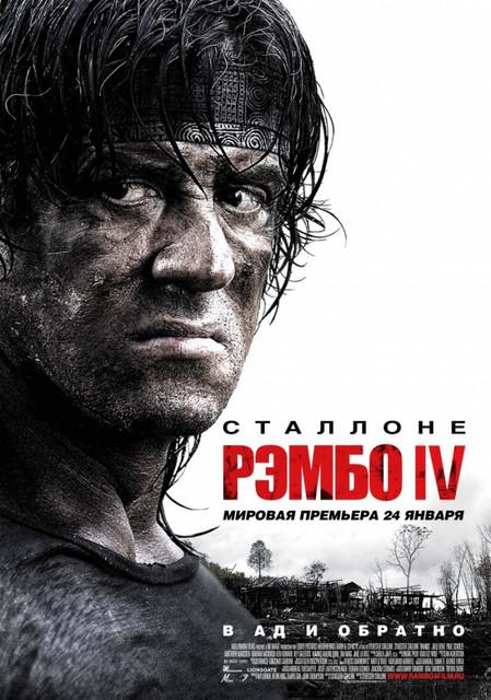 Смотреть Рэмбо IV / Rambo IV Онлайн бесплатно - Вьетнамский ветеран Джон Рэмбо ведет уединенный образ жизни на окраине Бангкока. Уставший...