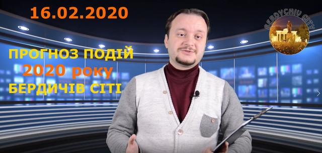 Прогноз подій на 2020 рік Бердичів СІТІ №15 (16.02.2020) ВІДЕО