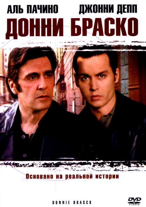 Смотреть Донни Браско / Donnie Brasco Онлайн бесплатно - Нью-Йорк, 1978 год. Агент ФБР Джо Пистоне получает новое задание: внедриться в одну из...