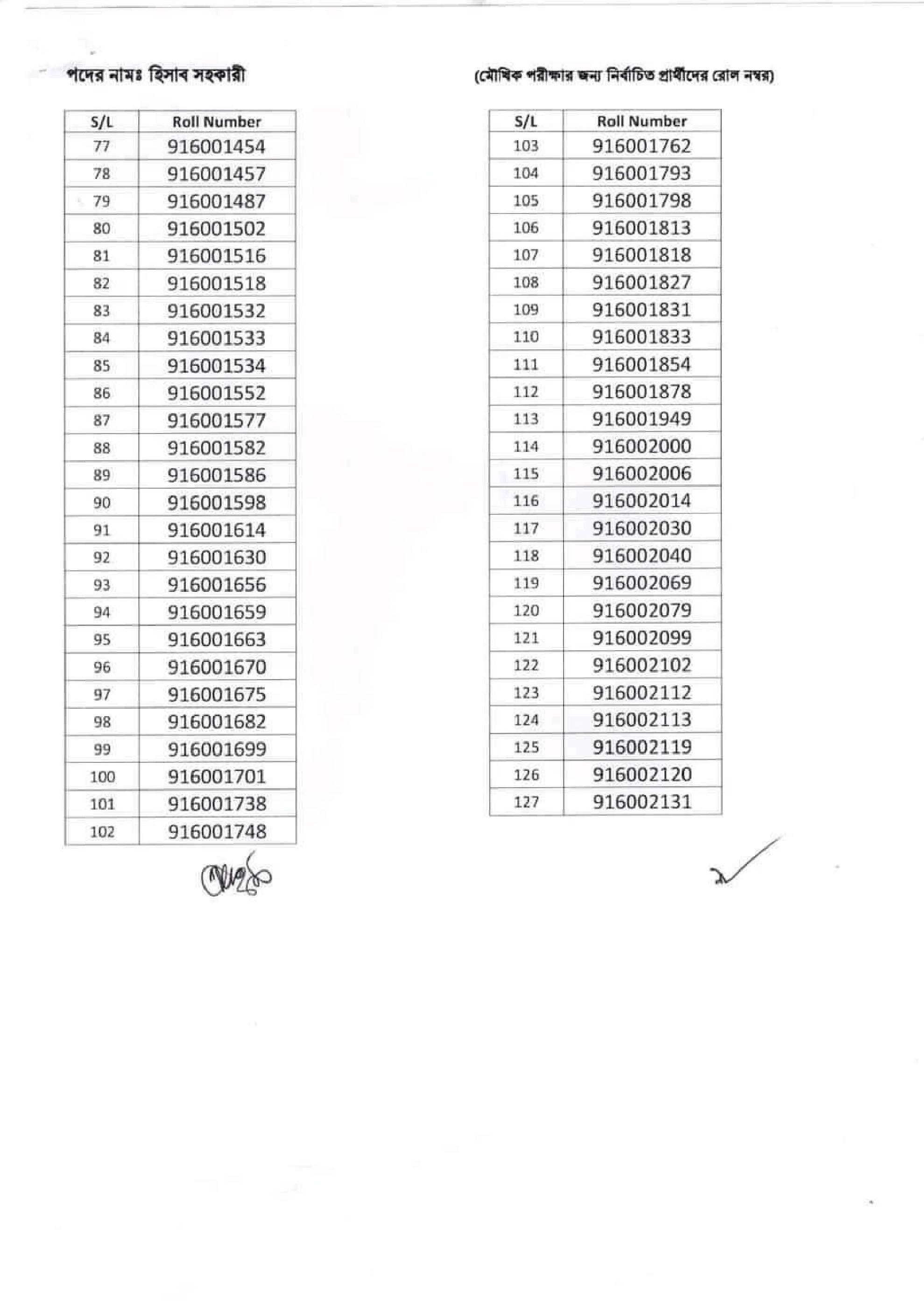 dss-result-page-030