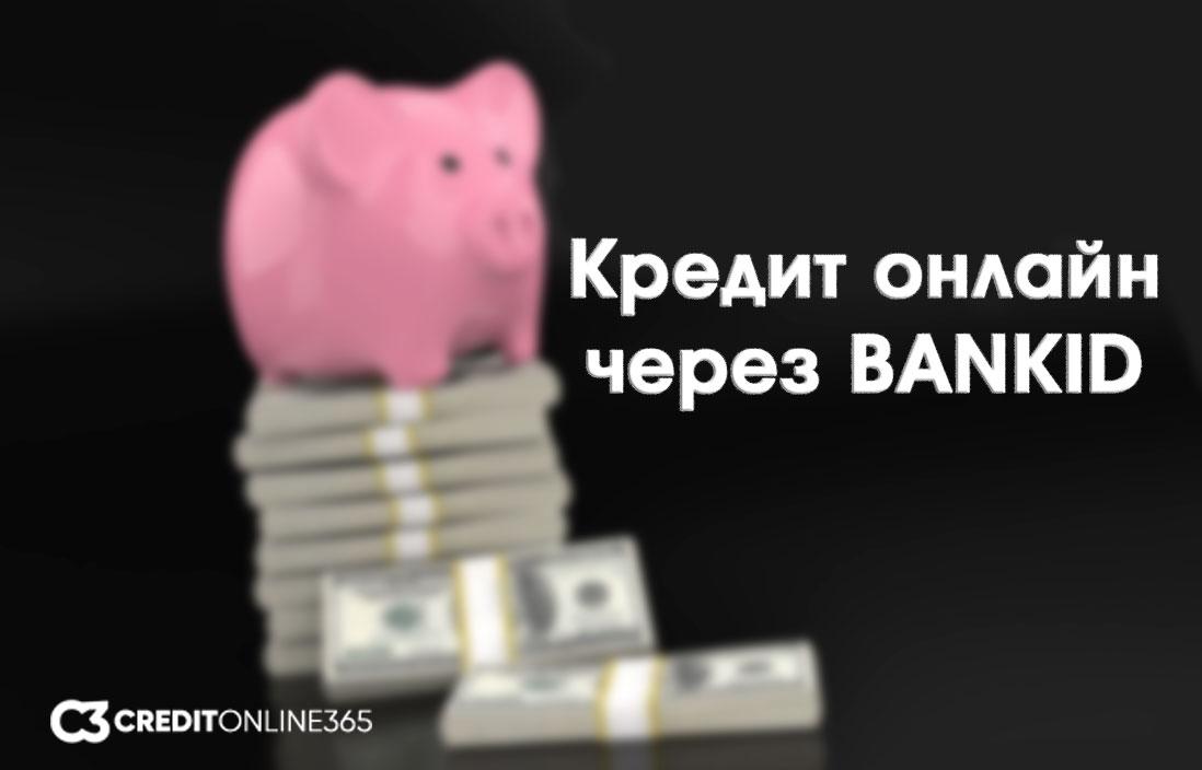 кредит через bankid