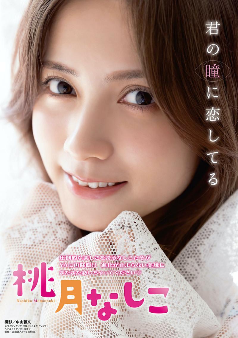 Momotsuki-Nashiko-001