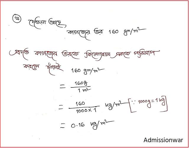 Physics-1st-week-2