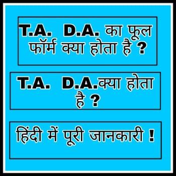 T.A or D.A ka full form kya hota hai ? टीए और डीए का फुल फॉर्म क्या होता है ? full from of T.A or D.A