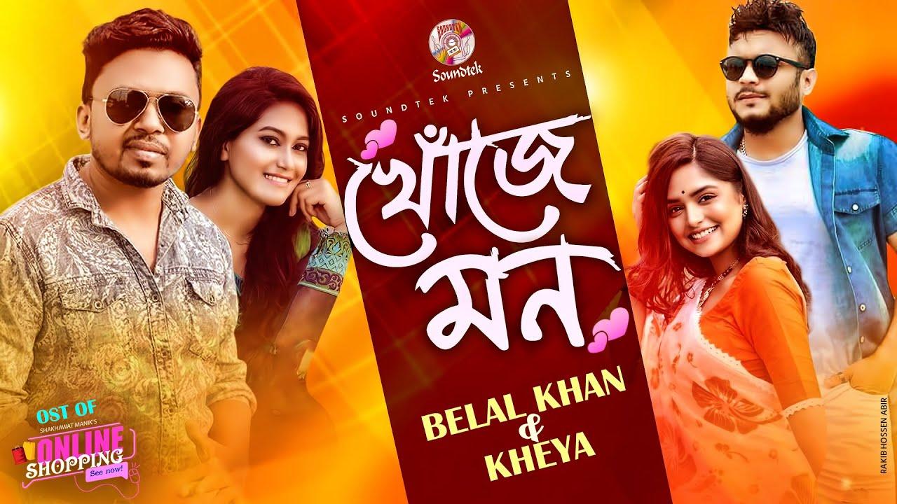 Khoje Mon 2020 By  Belal Khan & Kheya Official Music Video Song HD