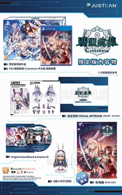 進擊海戰角色扮演遊戲《碧藍航線 Crosswave》繁體中文版 正式上市 V2