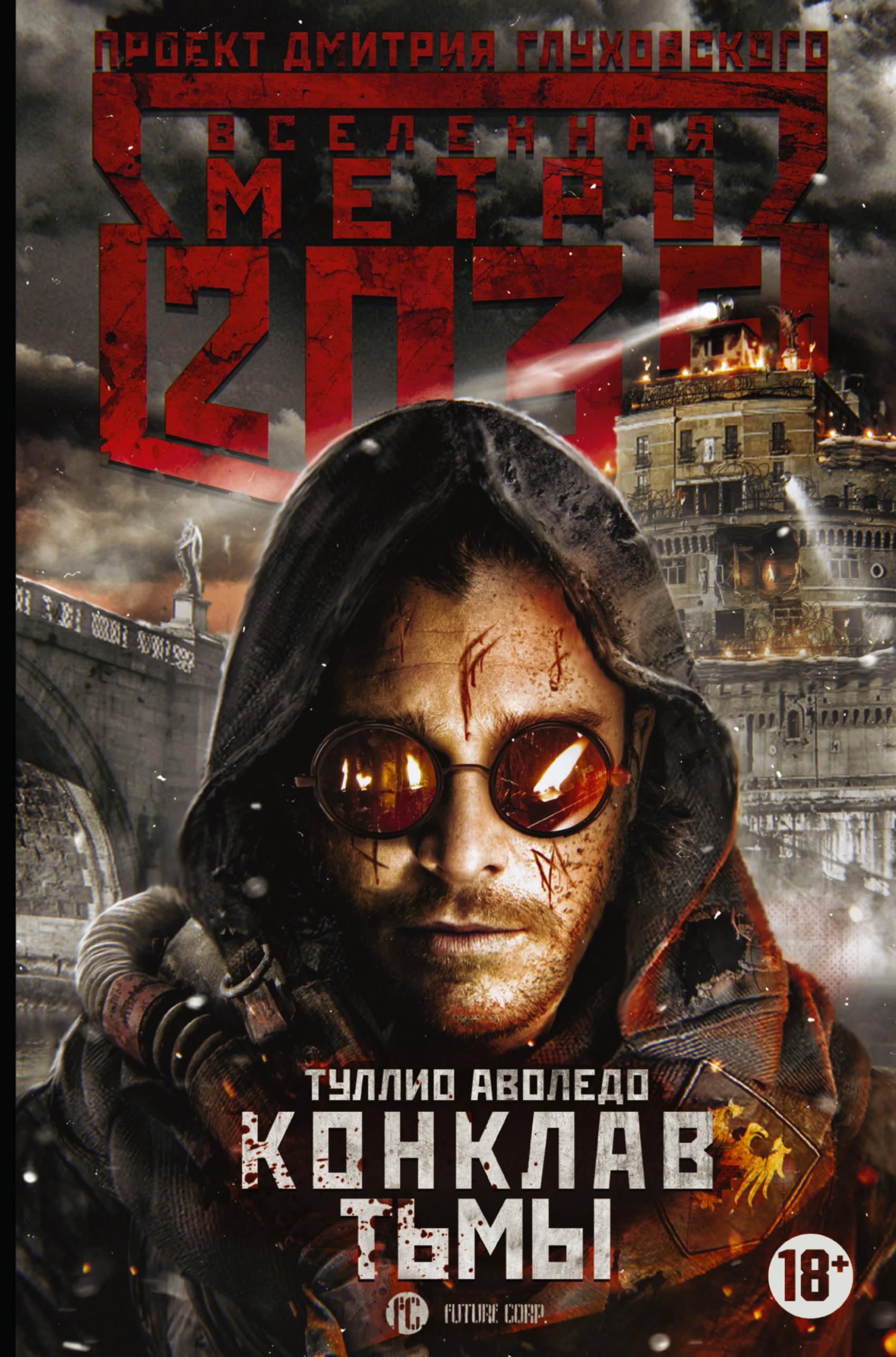 Туллио Аволедою Метро 2035: Конклав тьмы