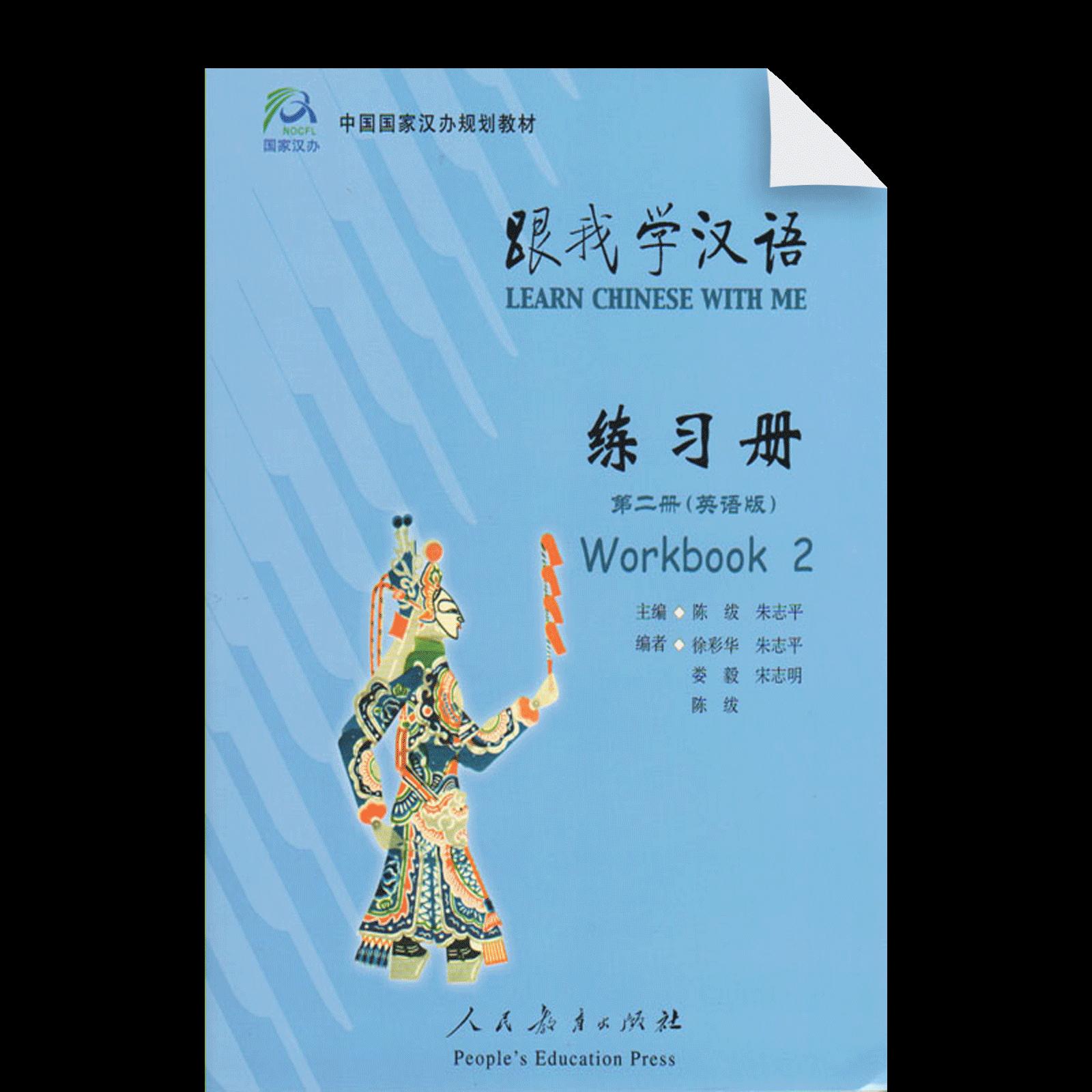 Genwo Xuehanyu Lianxice Di2Ce