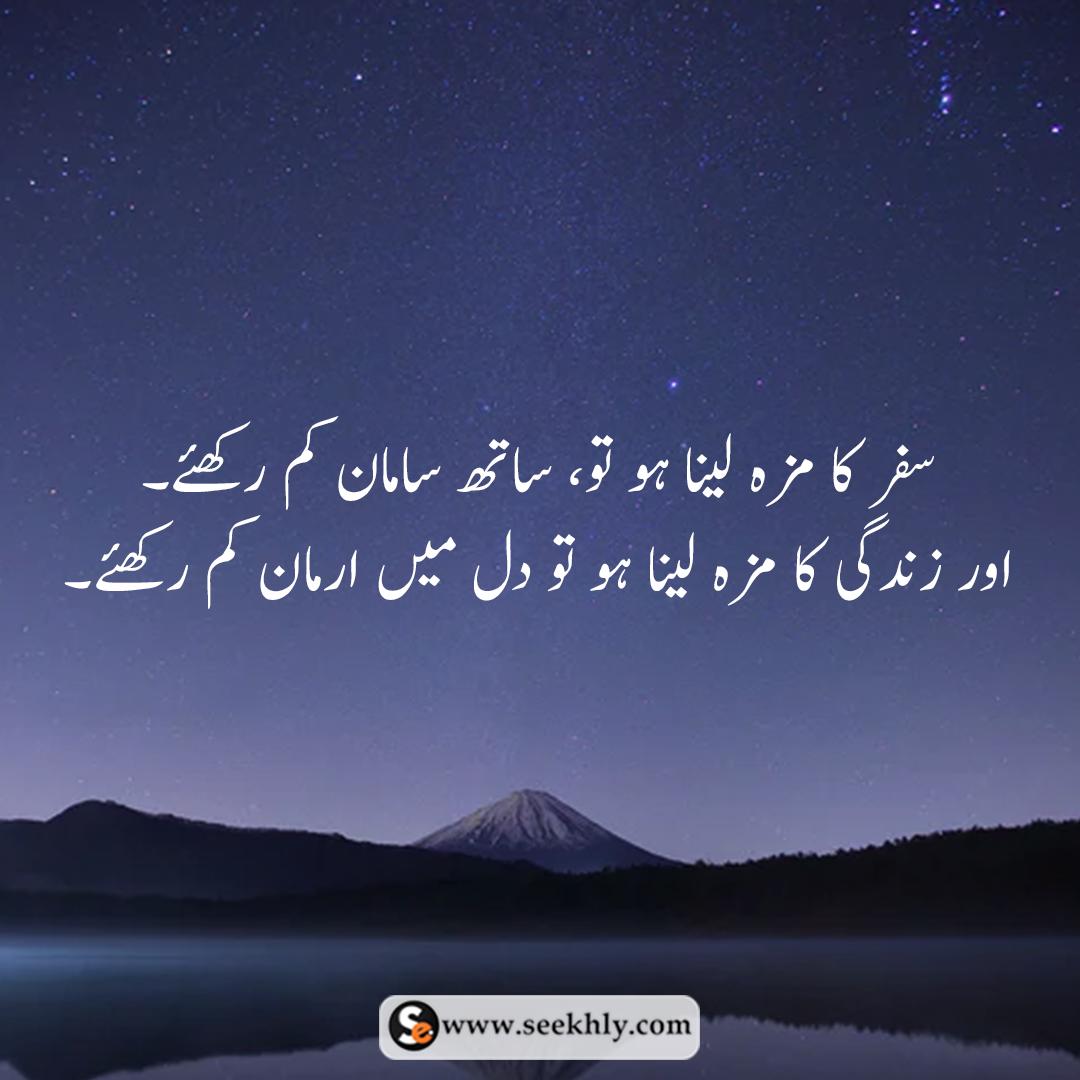quotes-of-life-in-urdu-5