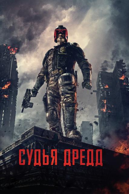 Смотреть Судья Дредд 3D / Dredd Онлайн бесплатно - Будущее не столь красочно и великолепно, каким его представляют современные люди. Через...