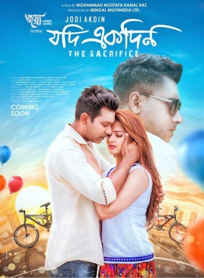 Jodi Ekdin (2019) Bangla 720p
