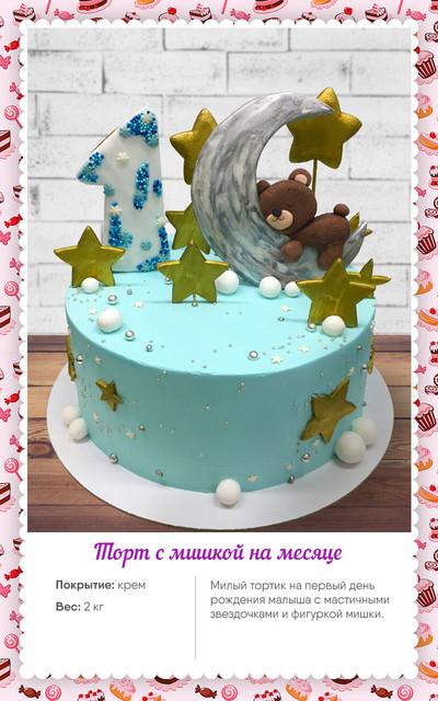 детский торт мишка на месяце