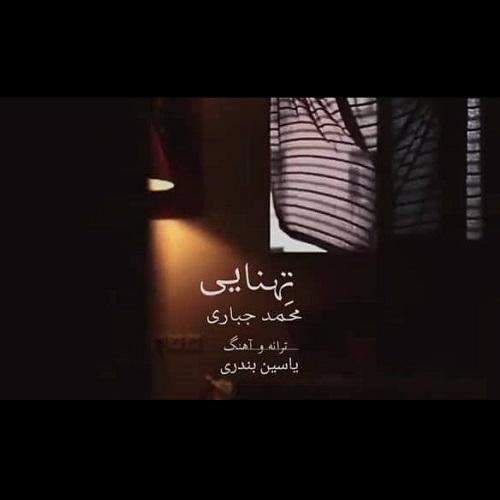 دانلود آهنگ جدید محمد جباری به نام تنهایی