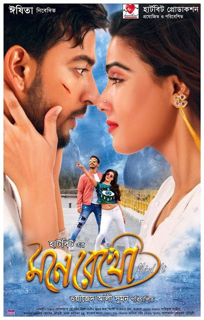 Mone Rekho 2021 Bangla Full Movie 720p HDRip 850MB Download