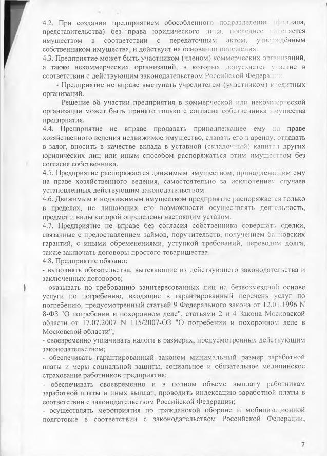 Устав страница 7