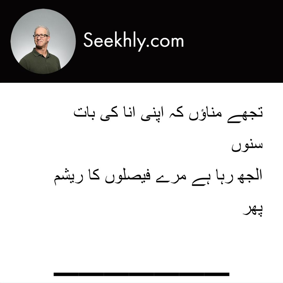 urdu-status-3