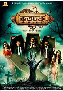 Bhootchakra Pvt. Ltd (2019) Bengali 480p pDVDScrRip x265 AAC ESubs [380MB] Full Bengali Movie