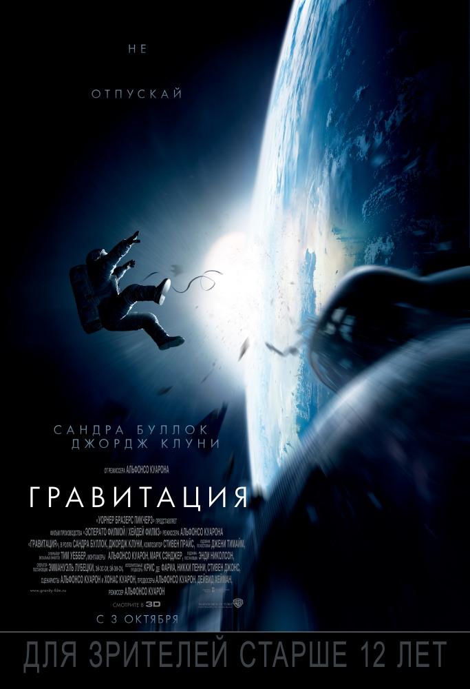 Смотреть Гравитация / Gravity Онлайн бесплатно - Доктор Райан Стоун, блестящий специалист в области медицинского инжиниринга, отправляется...