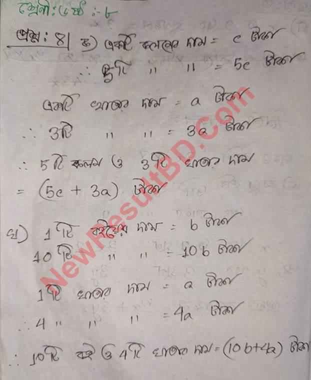 Class 6 Math 5th Week Assignment Answer