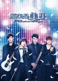 Ты прекрасен (тайваньская версия) | You're Beautiful (Taiwan) | Fabulous Boys