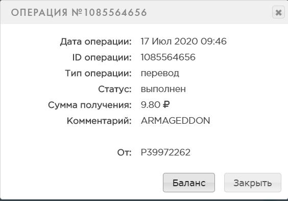armageddon.top - ARMAGEDDON, Экономический симулятор с выводом реальных денег Image