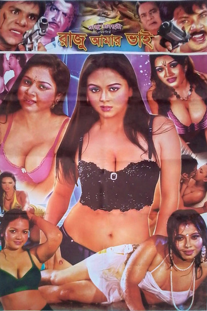 18+ Raju Amar Vai 2021 Bangla Movie HDRip – 720p 480p – 1GB 640MB – Download