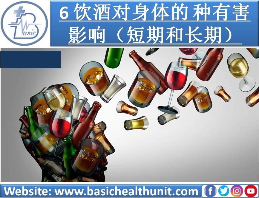 6 饮酒对身体的 种有害影响(短期和长期)