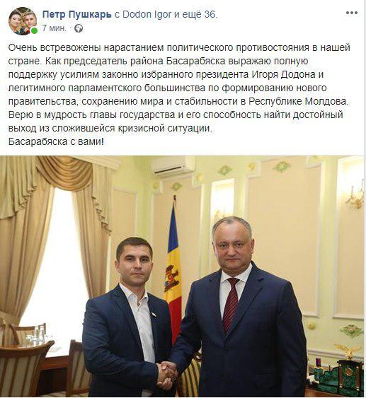 Примары и советники по всей стране высказываются в поддержку президента и признают власть нового Парламента и Правительства РМ