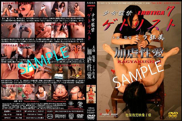 DGT-07サドマゾヒズム少女投獄ゲトリスト7ドラゴン画像120分