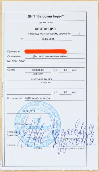 """Договор займа с КП (ДНП) """"Высокий берег""""."""