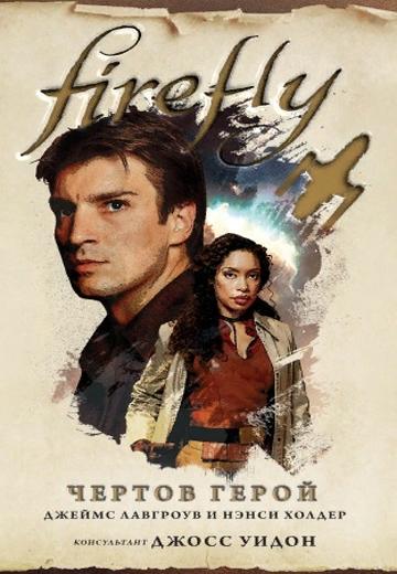 «Firefly. Чертов герой» Джеймс Лавгроув, Нэнси Холдер