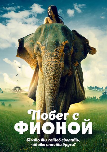 Смотреть Побег с Фионой / Saving Flora Онлайн бесплатно - Когда-то большая слониха Фиона умело выполняла сложные трюки, приводя публику в...