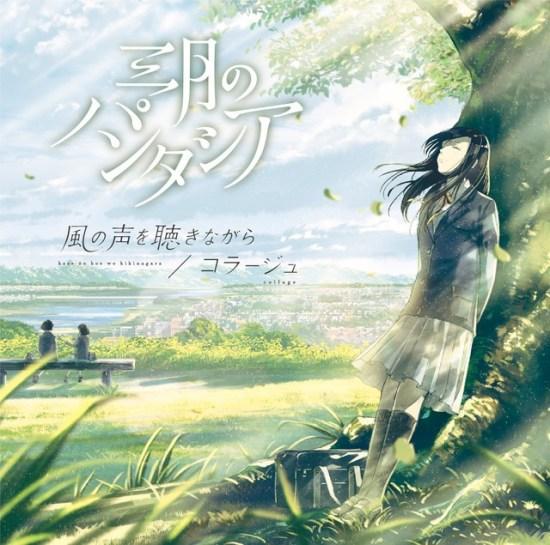 [Single] Sangatsu no Phantasia – Kaze no Koe wo Kikinagara / Collage