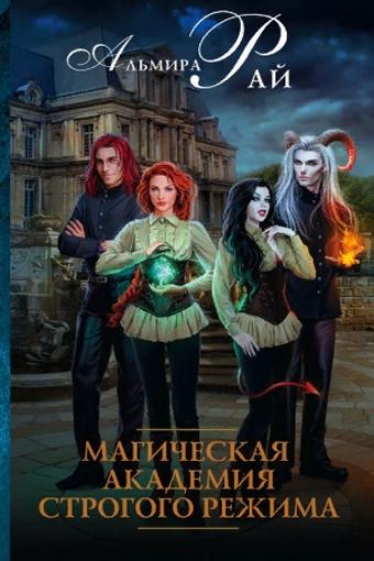 Магическая академия строгого режима. Альмира Рай