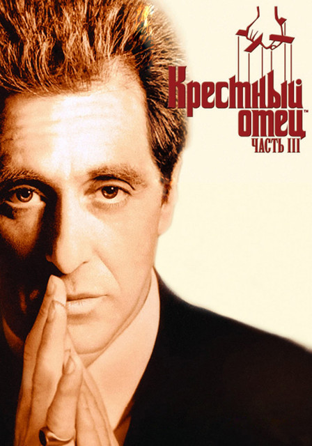 Смотреть Крестный отец 3 / The Godfather: Part III Онлайн бесплатно - Через двадцать лет после событий, описанных в предыдущей картине, Майкл Корлеоне решает...