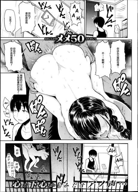 [Meme50] Shiawase desu ka - Are you happy now (COMIC Shitsurakuten 2014-08) [Chinese] [Mr.GUO個人漢化] - 情色卡漫 -