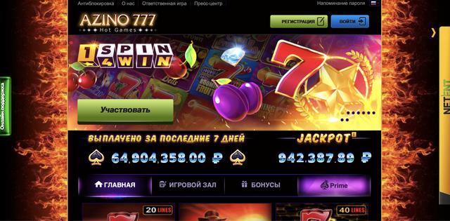 Азино777 Украина